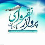 شرکت خدمات مسافرتی و گردشگری پرواز نقره