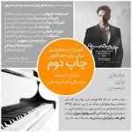 فروش البوم موسیقی پیانو پیمان شیرپور