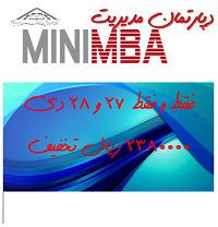 دوره آموزشی MINI MBA