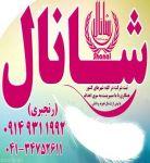 ثبت شرکت شانال + تبریز