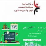 خدمات ترجمه و تايپ تخصصي در گروه مترجمين