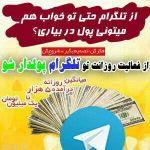 پکیج کسب درآمد از تلگرام