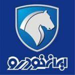فروش فوری و نقدی محصولات ایران خودرو