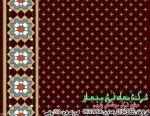 فرش سجاده ای سبحان,صادرات انواع فرش های