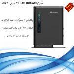 فروش ویژه مودم 4G LTE HUAWEI مدل 5172