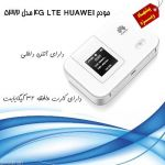 فروش ویژه مودم 4G LTE HUAWEI مدل 5372