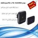فروش ویژه مودم 4G LTE HUAWEI مدل 5575