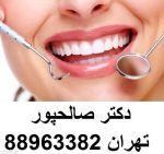 خدمات دندانپزشکی دندانپزشکی شبانه روزی ع