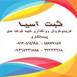 ثیت شرکت-فروش شرکت پیمانکاری 09120515198
