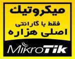 فروش محصولات mikrotik   با گارانتی اصلی