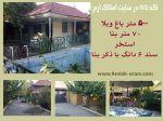 فروش باغ ویلا ۵۰۰ متری در شهریار(کد175)
