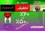 دندان پزشکی دکتر زهره سادات نوروززاده