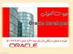 دوره آموزشی  oracle developer