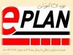 دوره آموزشی  Eplan