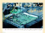 دوره آموزشی ECU واحد کنترل الکترونیکی