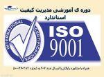دوره آموزشی مدیریت کیفیت استاندارد  ISO