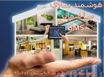 دوره آموزش مجازی هوشمندسازی ساختمان