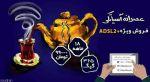 فروش ویژه اینترنت پرسرعت آسیاتک