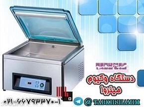 دستگاه وکیوم مینروا-pic1