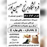 فروشگاه برنج حسین پور