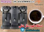 دستگاه قهوه سازهتلی  قهوه جوش هتلی
