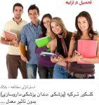 موسسه اعزام دانشجو به خارج کشور ساناگستر
