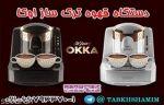 قهوه ساز اوکا , دستگاه قهوه ساز حرفه ای