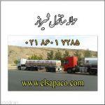 قیمت حواله متانول شیراز