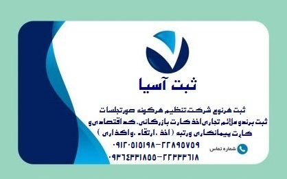 خریدوواگذاری رتبه پیمانکاری 09120515198-pic1