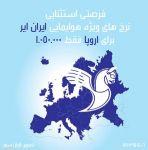 نرخ های ویژه ایران ایر برای اروپا