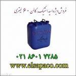 قیمت اسید استیک گالن 60،30 لیتری