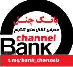 بانک چنل