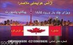 ویزای کانادا ، وقت سفارت کانادا