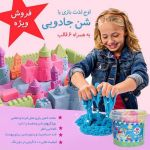 شن جادویی ، بهترین سرگرمی کودکان