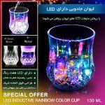 لیوان جادویی دارای LED هفت رنگ
