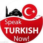 آموزشگاه زبان پردیسان ترکی استانبولی