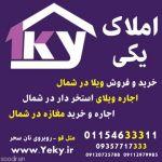 خرید و فروش ملک در مازندزان