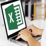 تدریس خصوصی اکسل (Excel)