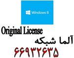 آلما شبکه ارائه کننده ویندوز 8 (windows