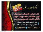 دکوراسیون داخلی اجرا تهران بزرگ