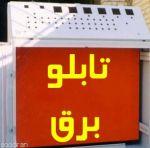 تابلو برق - سکسیونر- دژنکتور -خازن