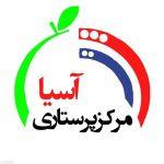 مرکز پرستاری آسیا در منزل، البرز و تهران