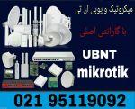 فروش عمده رادیو میکروتیک mikrotik