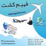 رزرو بلیط هواپیمای داخلی و خارجی