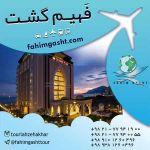 رزرو هتل سراسر جهان و رزرو هتل اروپا