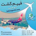 بلیط پرواز ترکیش ایر با نازل ترین نرخ