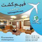 رزرو هتل های خارجی و هتل های اروپا