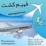 بلیط پرواز هواپیمایی قطر ایر ارزان