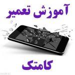 آموزش تعمیرات موبایل گوشیهای سامسونگ