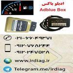 دستگاه ادبلو باکس Adblue Box